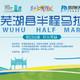 2020 芜湖县半程马拉松赛(赛事延期)
