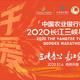 中国农业银行杯 2020 长江三峡马拉松
