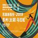 2019 苏州(太湖)马拉松
