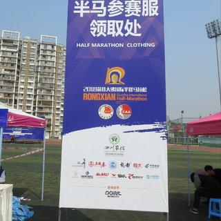 2018荣县大佛国际半程马拉松