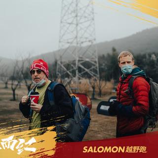 山径探索 Salomon 一跑而红