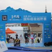 2018中国崇礼168国际超级越野赛(天鹅救援-唯一)