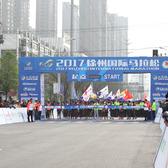 2017徐州国际马拉松(首届)