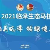 2021 临泽生态马拉松