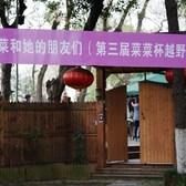 第三届菜菜杯越野邀请赛(photo by WZ蝈蝈)